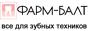 Стоматологические материалы в Санкт-Петербурге. Выгодные цены.